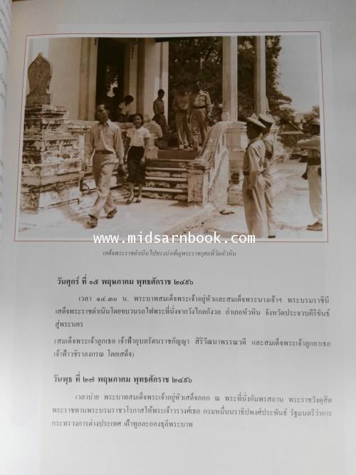 ประมวลพระราชกรณียกิจ พระบาทสมเด็จพระเจ้าอยู่หัว พุทธศักราช 2489-2510 5