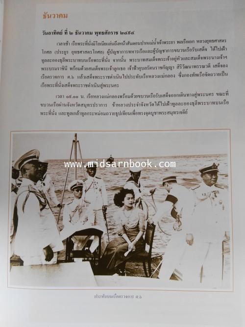 ประมวลพระราชกรณียกิจ พระบาทสมเด็จพระเจ้าอยู่หัว พุทธศักราช 2489-2510 8