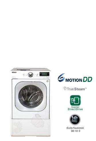 เครื่องซักผ้าฝาหน้าแบบซักอบ WD-1332RDS  ระบบ 6 Motion Hand Wash True Steam Inverter Directdrive ขนาด