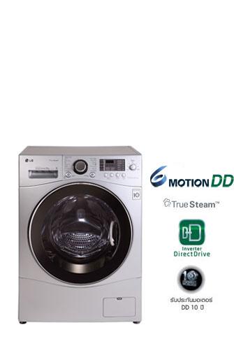 เครื่องซักผ้าฝาหน้าแบบซักอบ WD-14080RDS ระบบ 6 Motion Hand Wash, True Steam Inverter Direct Drive ขน