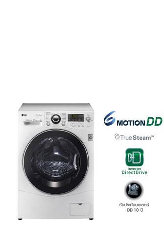 เครื่องซักผ้าฝาหน้า WD-14080FDS ระบบ 6 Motion Hand Wash , True Steam Inverter Direct Drive ขนาดซัก 1