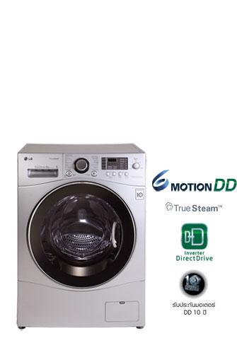 เครื่องซักผ้าฝาหน้า WD-14085TDS ระบบ 6 Motion Hand Wash, True Steam Inverter Direct Drive ขนาดซัก 8