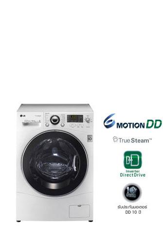 เครื่องซักผ้าฝาหน้า WD-12080TDS ระบบ 6 Motion Hand Wash , True Steam Inverter Direct Drive ขนาดซัก 8