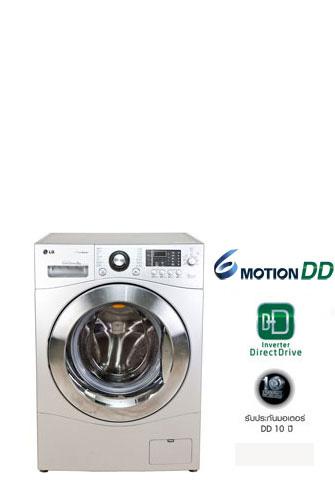 เครื่องซักผ้าฝาหน้า WD-14095TD ระบบ 6 Motion Hand Wash ขนาดซัก 8 KG , 1400 RPM