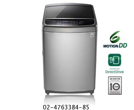 เครื่องซักผ้าฝาบน LG SAPIENCE WT-S2085TH 20 KG
