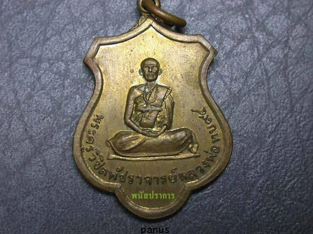 เหรียญหลวงพ่อทบ วัดชนแดน เพชรบูรณ์ รุ่นอายุ 94 ปีเนื้อกระสุนปลอกลูกปืน