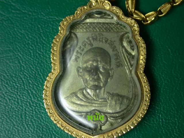 เหรียญรุ่นแรก หลวงพ่อโด่ ปี 2496