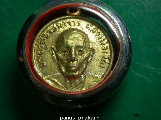 เหรียญกลมเล็ก ยอดประสบการณ์ ปี 2504-5