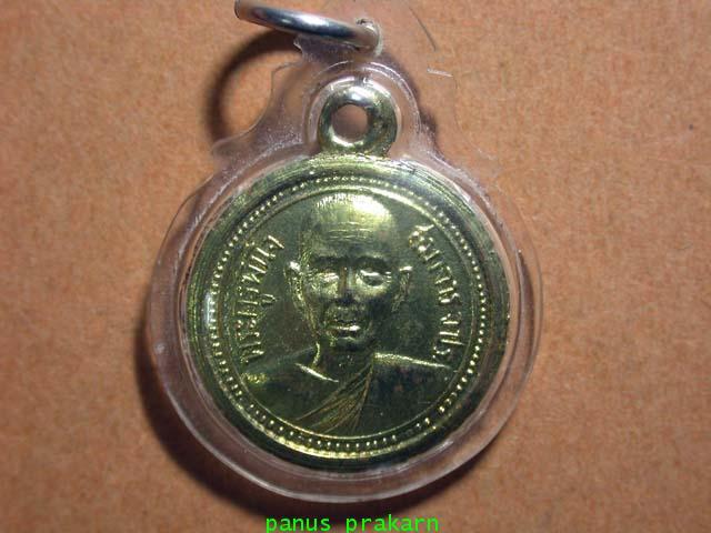 เหรียญกลมเล็ก ปี 2512