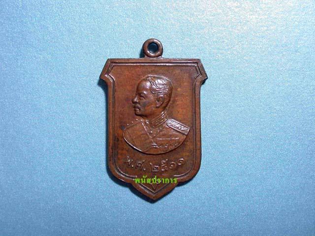 เหรียญรัชกาลที่ 5 เจ้าคุณนรรัตน์เสก ปี 2511