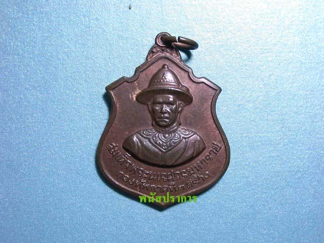 เหรียญนเรศวรและเอกาทศรถ กองทัพภาค 3 ปี 2517 พิษณุโลก