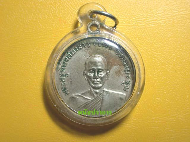 เหรียญกลมใหญ่ หลวงพ่อโด่ วัดนามะตูม ปี 2510