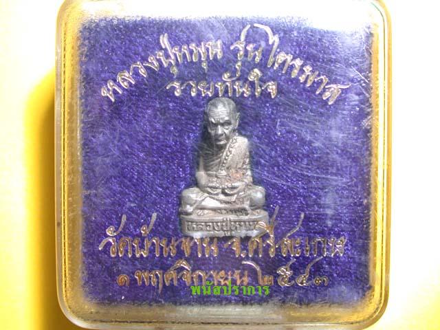 รูปหล่อ เนื้อเงิน รุ่นรวยทันใจ เลข 234 หลวงปู่หมุน วัดบ้านจาน ศรีสะเกษ