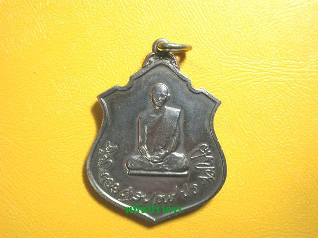 เหรียญทรงผนวข เนื้ออัลปาก้า กองทัพภาค 3 สร้างปี 2517