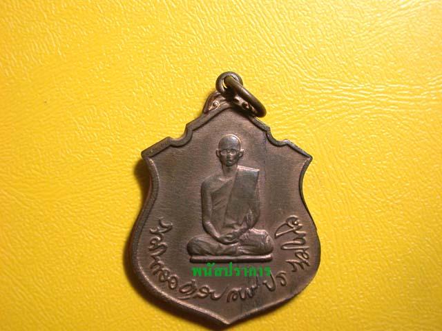 เหรียญทรงผนวช เนื้อทองแดงกระแสแบบนวะโลหะ กองทัพภาค 3 ปี 2517