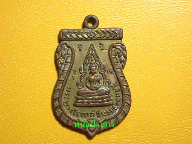 เหรียญพระพุทโธภาสชินราช วัดสารนารถธรรมราม อ.แกลง จ.ระยอง  ปี 2506
