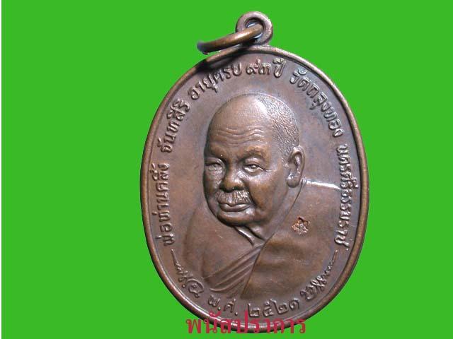 เหรียญบล็อคนิยม(3 โค้ด) รุ่นภปร หลวงพ่อคลิ้ง วัดถลุงทอง สภาพสวยประกวด