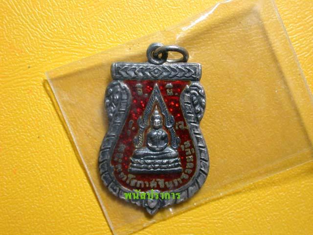 เหรียญเงินลงยา พระพุทโธภาศชินราชจอมมุนี วัดสารนาถ คุณแม่บุญเรือนอธิษฐานจิต