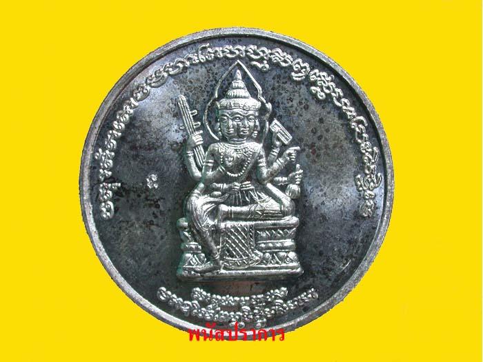 เหรียญพรหม รุ่นแรก เนื้อนวโลหะ หลวงปู่ผาด วัดไร่