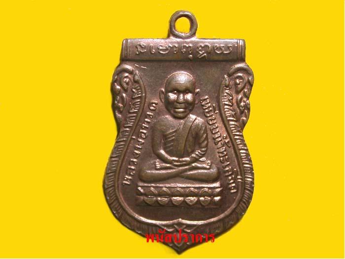 เหรียญรุ่นมหาสิทธิโชค หลวงปู่ทวดพิมพ์เศียรโต  หลวงพ่อนอง วัดทรายขาว ปัตตานี ปี2535 สภาพสวยมากๆ