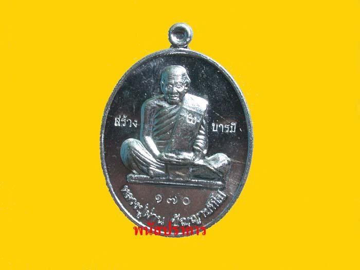 เหรียญสร้างบารมี เนื้อเงิน หลวงปู่ผ่าน ปัญญาปทีโป  สกลนคร