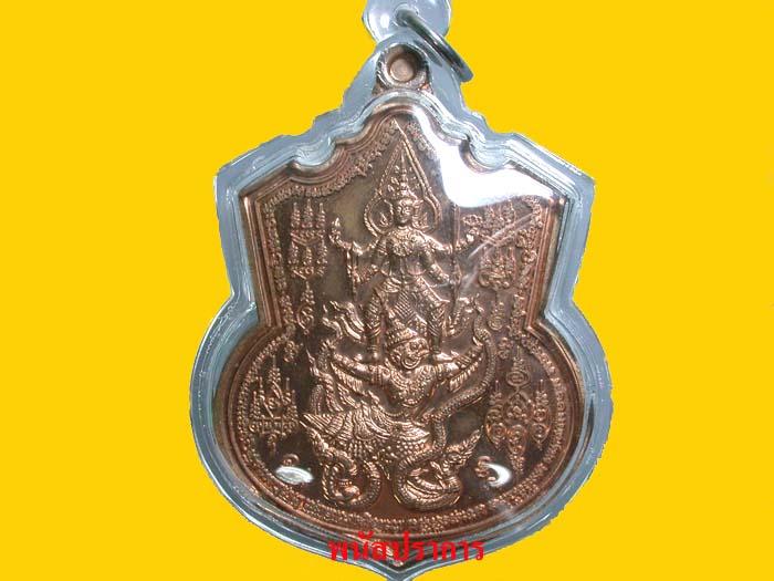 เหรียญจักรพรรดิ์นารายณ์พลิกแผ่นดิน  หลวงพ่อสุพจน์ วัดศรีทรงธรรม นครสวรรค์ (บูชาคุ้มครองดวงชาตา)