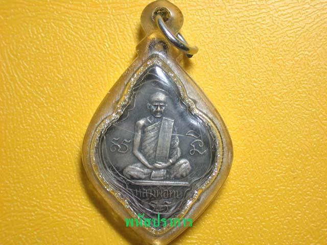 เหรียญรุ่นแรก เนื้อเงิน หลวงพ่อทบ วัดชนแดน ออกที่วัดทรงธรรมทับคล้อ ปี2483 สวยสุดๆ(โชว์อย่างเดียว)