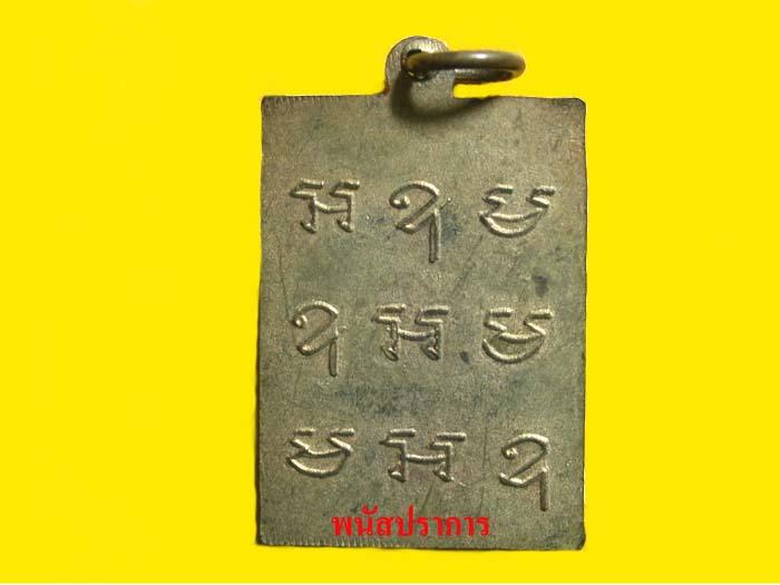 เหรียญกะไหล่ทอง พระครูวิกรมวชิรสาร(หลวงพ่อจุล) วัดหงษ์ทอง กำแพงเพชร ปี2499 สภาพสวยประกวดนิยมหายาก 1