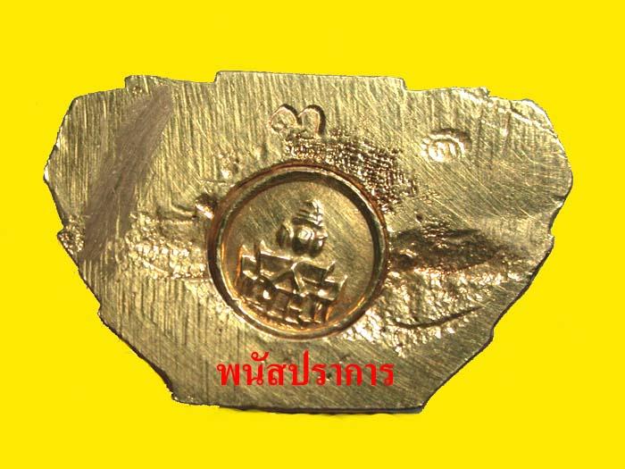 พระกริ่งพนมรุ้ง เนื้อทองคำ หลวงพ่อทิพย์ วัดโพธิ์ทอง บุรีรัมย์  พระดีอีสานใต้ 2
