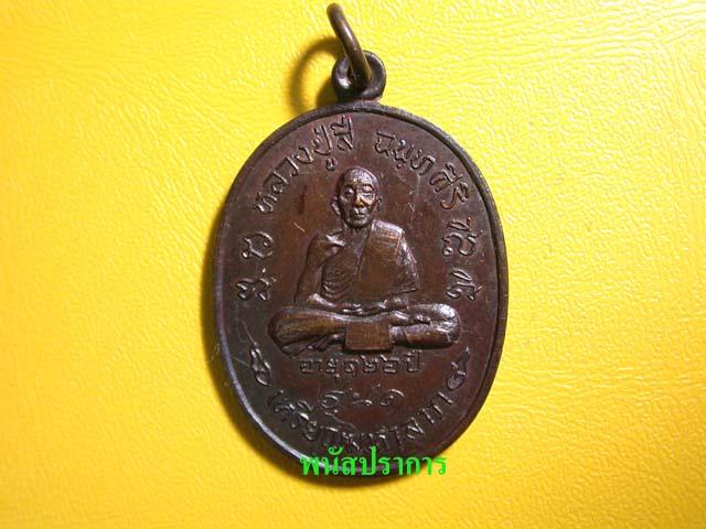 เหรียญมหาลาภ หลวงปู่สี วัดถ้ำเขาบุนนาค นครสวรรค์ ปี2518  สภาพสวย