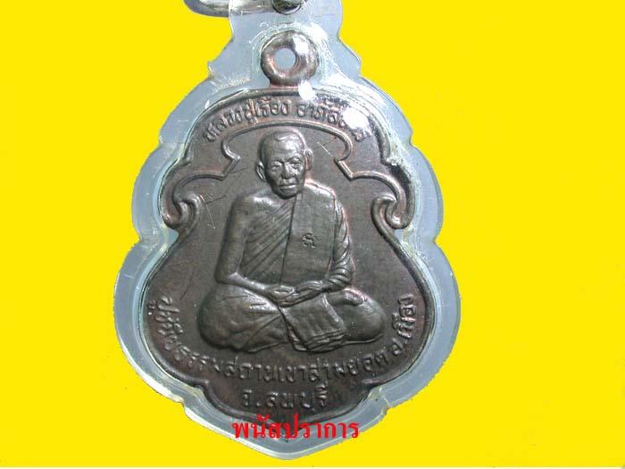 เหรียญรุ่นแรก นวโลหะ หลวงปู่เรือง ปูชนียธรรมสถานเขาสามยอด  ลพบุรี สวยมากๆ