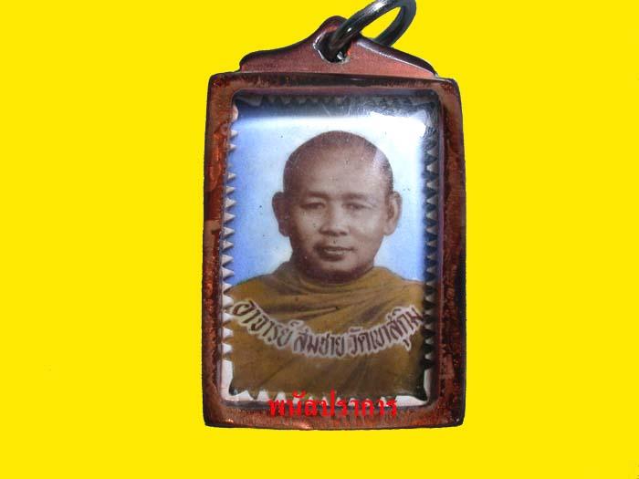 ล็อกเก็ตสี ฝั่งแร่เหล็กไหลเกาะล้าน รุ่นแรก หลวงพ่อสมชาย วัดเขาสุกิม จันทบุรี