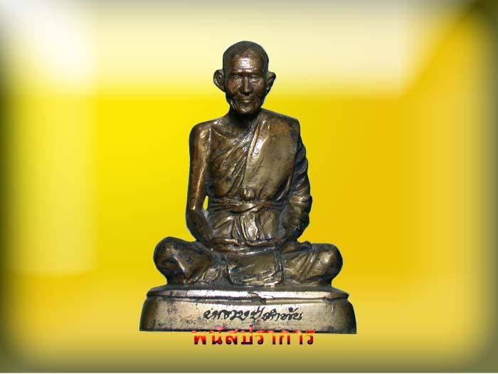พระบูชา หลวงพ่อคำพัน รุ่นคณะศิษย์ผู้ว่าปรีดาจัดสร้าง  ปี 2535 มีโค้ดและหมายเลข