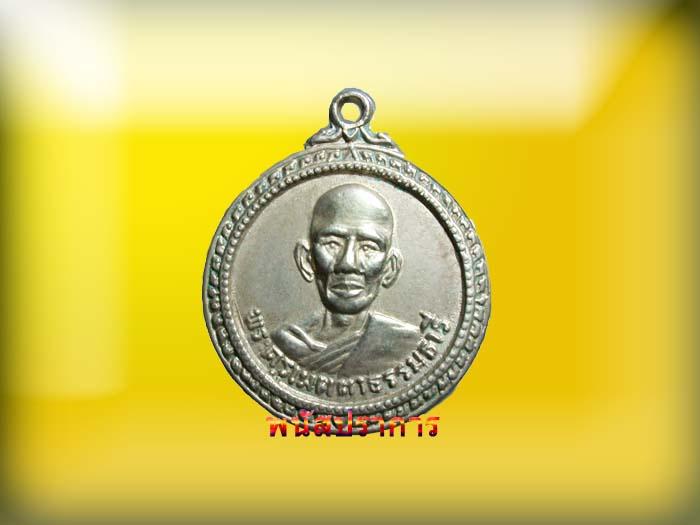 เหรียญรุ่นแรก  อัลปาก้า หลวงพ่อเปี่ยม วัดทุ่งเหียง ปี 2517 หนึ่งในเหรียญหลักของพนัสนิคม