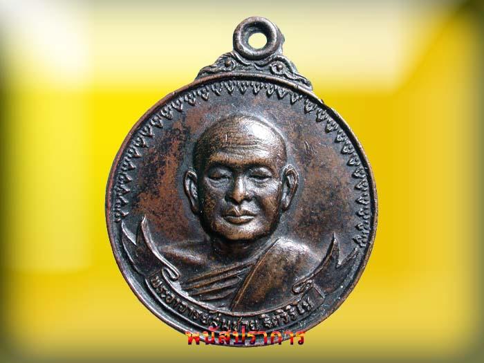 เหรียญ รุ่นเสือยืน หลวงพ่อสมชาย วัดเขาสุกิม จันทบุรี ปี 20 สภาพสวยครับ