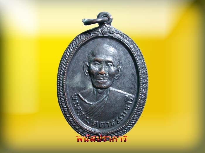 เหรียญรุ่นแรก  หลวงพ่อเปี่ยม วัดทุ่งเหียง  พนัสนิคม ชลบุรี พระดังพื้นที่ประสบการณ์เยี่ยม