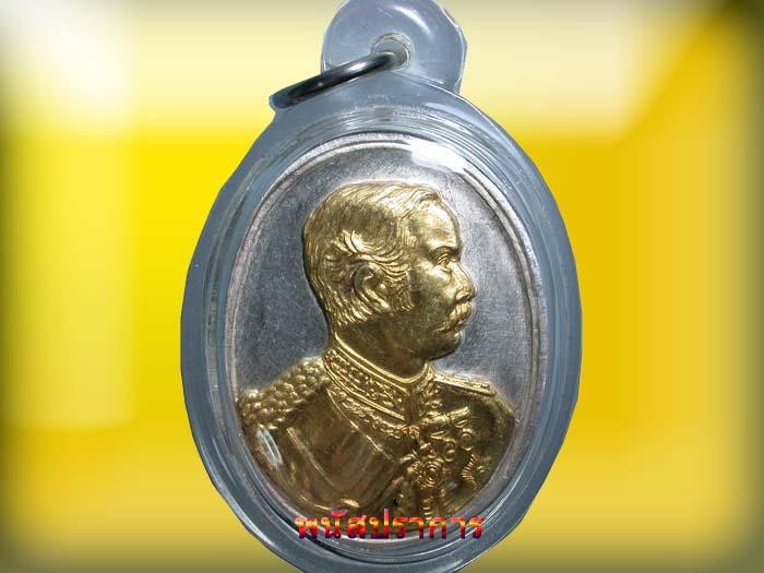เหรียญ เนื้อเงินหน้าทองคำหลังนากแท้  รัชกาลที่5 หลังทรงม้า  รุ่นบันดาลโชค สวยมากหายาก
