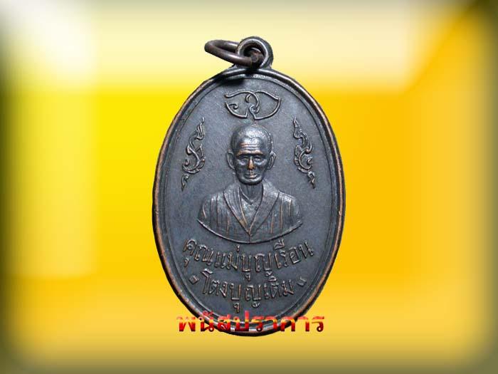 เหรียญ รุ่นแรก คุณแม่บุญเรือน โตงบุญเติม ยอดอุบาสิกาอภิญญาหลังกึ่งพุทธกาล