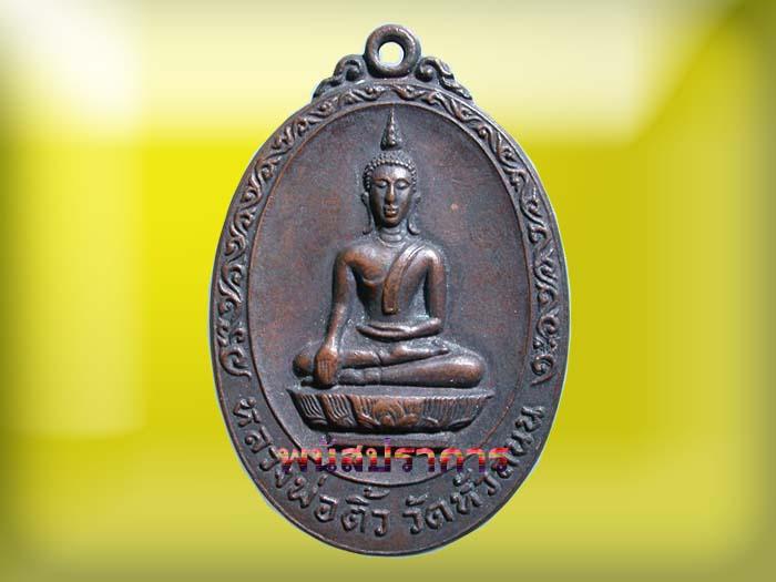 เหรียญ หลวงพ่อติ้ว วัดหัวถนน รุ่นโบสถ์สะเทือน ปี 2519 สภาพสวยมากผิวเดิม