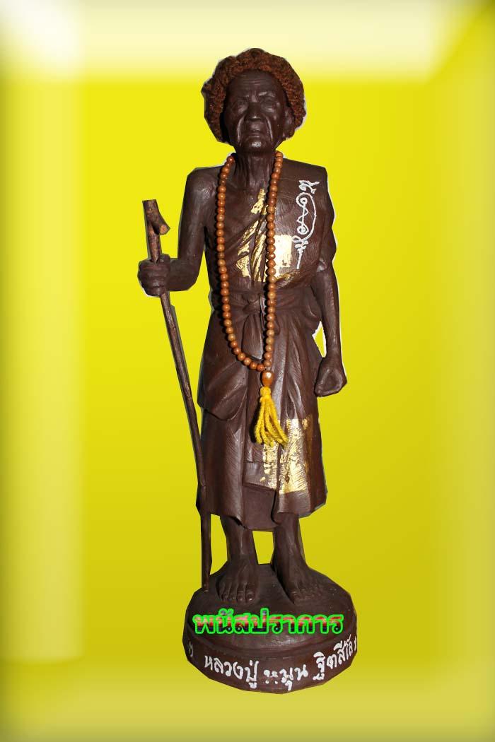เข้มขลัง! พระบูชายืนถือไม้เท้า รุ่นรวยทันใจ หลวงปู่หมุน วัดบ้านจาน ผสมเหล็กน้ำพี้  หมายเลข 7