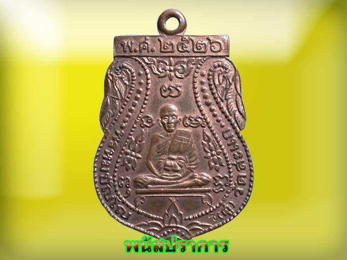 เหรียญเสมา หลวงปู่ดู่  วัดสะแก  อยุธยา ปี 2526 สภาพสวยประกวดผิวไฟเดิม
