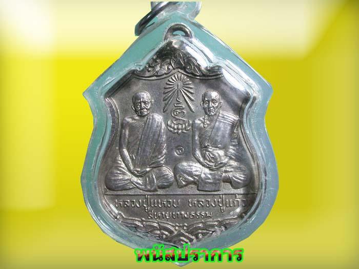 เหรียญ สหายทางธรรม เนื้อเงิน หลวงปู่แหวน หลวงปู่แก้ว วัดดอยโมคคัลลาน์ เชียงใหม่  สภาพสวยหายากสุดๆ