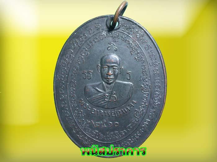 เหรียญ รุ่นสอง หลวงปู่กาหลง วัดเขาแหลม ปี2510 สภาพสวยประกวดหายาก