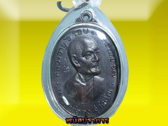 เหรียญ แซยิด หันข้างมีโค้ด หลวงพ่อคง วัดวังสรรพรส จันทบุรี ปี 2517 สภาพสวยแชมป์