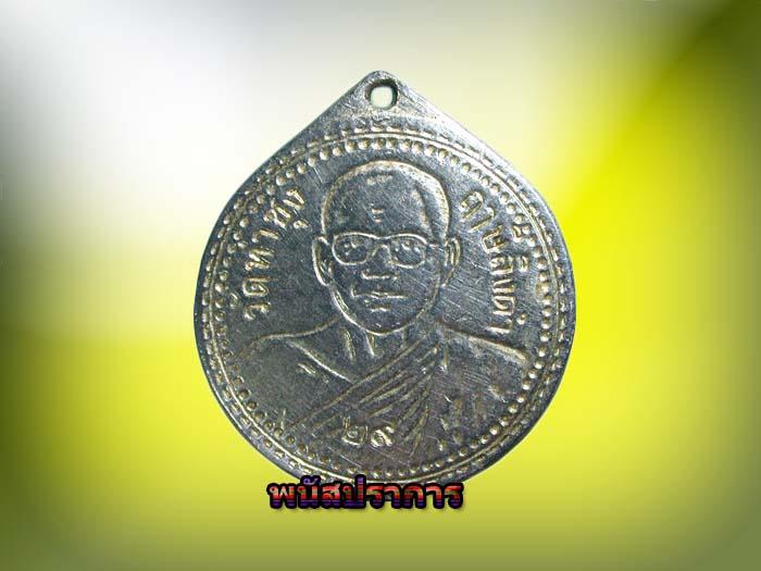 หายากส์  เหรียญคอมพิวเตอร์ หลวงพ่อฤาษีลิงดำ วัดท่าซุง สร้างแค่ 200เหรียญ