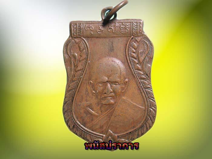 เหรียญเก่าขลัง  หลวงพ่อมี วัดคลองบ้านโพธิ์ ฉะเชิงเทรา ปี2482 สวยน่าบูชา(หลวงพ่อดิ่งปลุกเสก)