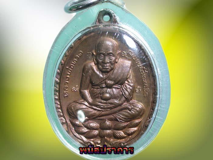 แท้ตัวจริง เหรียญเปิดโลก หลวงปู่ดู่ วัดสะแก ปี2532 สภาพสวยมาก