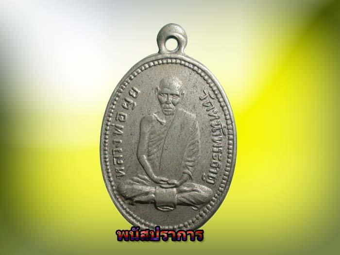เหรียญรุ่นแรก แบบเต็มองค์หลวงพ่อผุย วัดหน้าพระธาตุ  ชลบุรี สวยมากหายาก