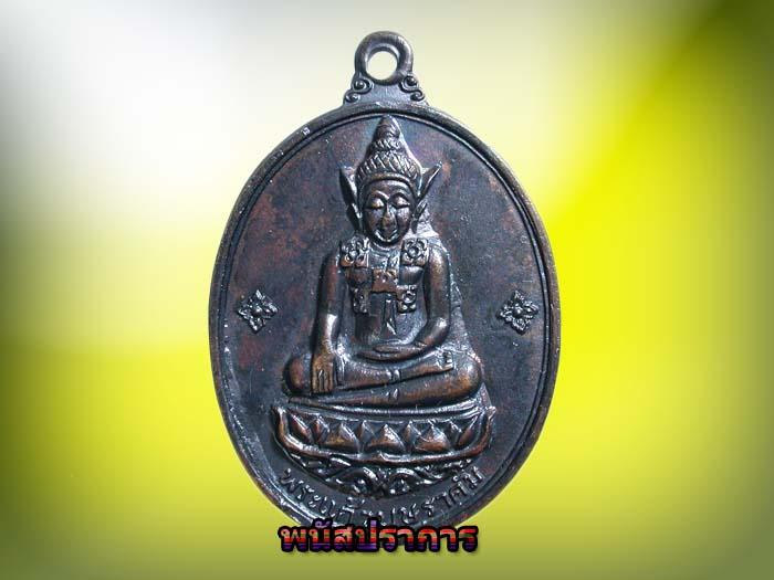 เหรียญ พระแก้วบุษราคัม พิธีใหญ่ศรีอุบล ปี 2516 สวยครับน่าบูชา