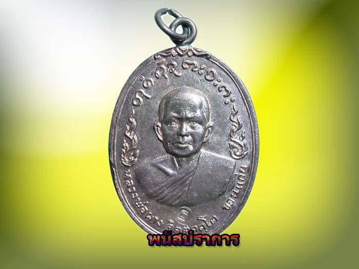 เหรียญ เนื้อเงิน รุ่นอนามัย หลวงพ่อผาง วัดอุดมคงคาคีรีเขต หายากสวยๆ(โชว์อย่างเดียว)